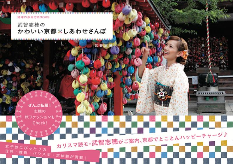 京都をテーマ にした書籍「武智志穂のかわいい京都*しあわせさんぽ」発売