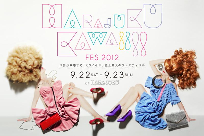 """9月22日・23日「HARAJUKU KAWAii FES 2012」豪華ゲストを迎え、イベントの本拠地""""原宿""""で開催"""