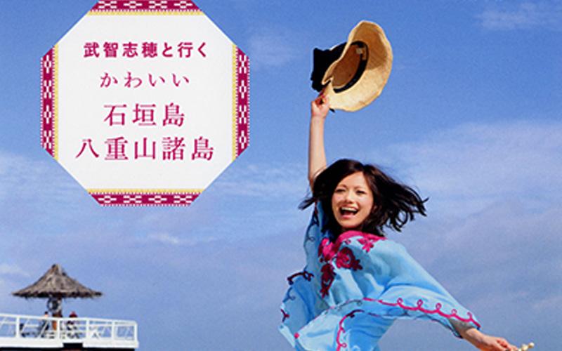 9月20日(木)発売「武智志穂と行くかわいい石垣島&八重山諸島」