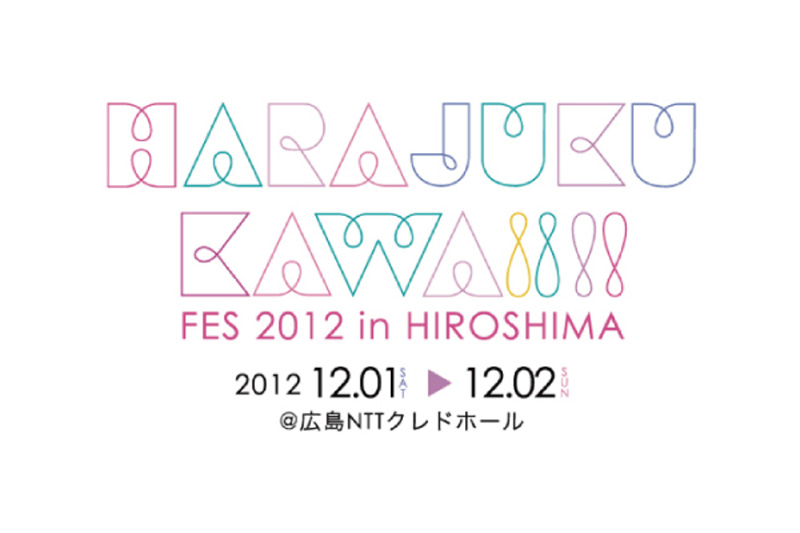 原宿で1万人を動員した「HARAJUKU KAWAii!! FES 2012」が12月に広島で開催決定