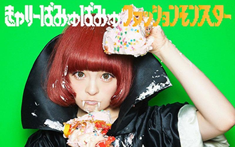 10月17日(水)きゃりーぱみゅぱみゅ3rdシングル「ファッションモンスター」発売