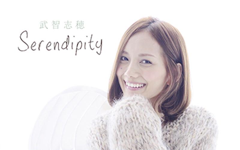 11月20日(火)武智志穂の書籍「武智志穂 Serendipity」発売