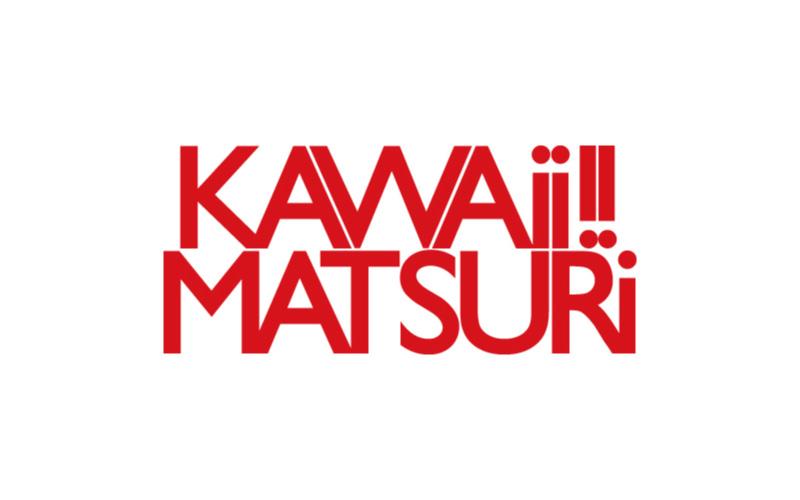 4月20日(土)・21日(日)日本ポップカルチャーの祭典「KAWAii!!MATSURi」を東京体育館にて開催