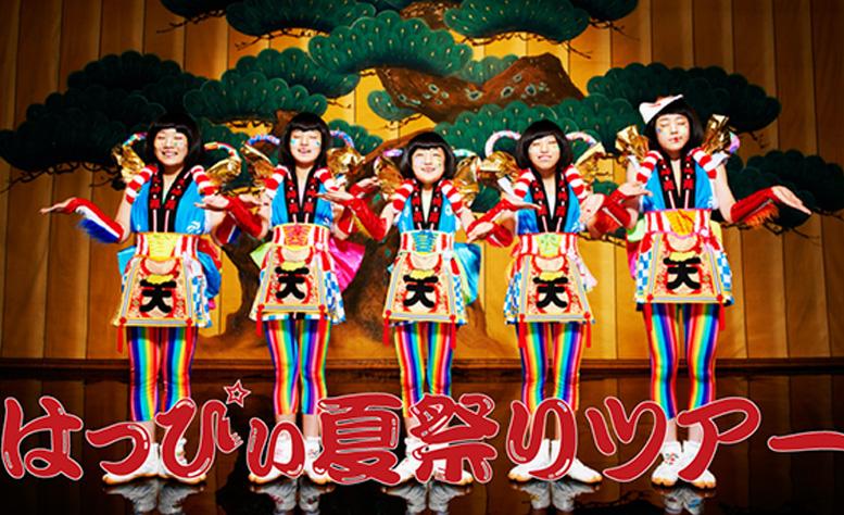 TEMPURA KIDZ、夏休みに「はっぴぃ夏祭り」イベントツアー開催