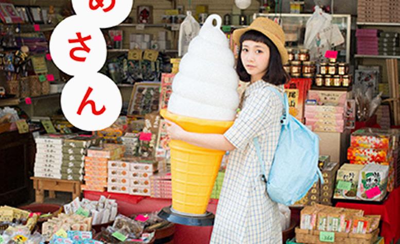 三戸なつめ初のセルフプロデュースブック「なつめさん」7月23日(火)発売
