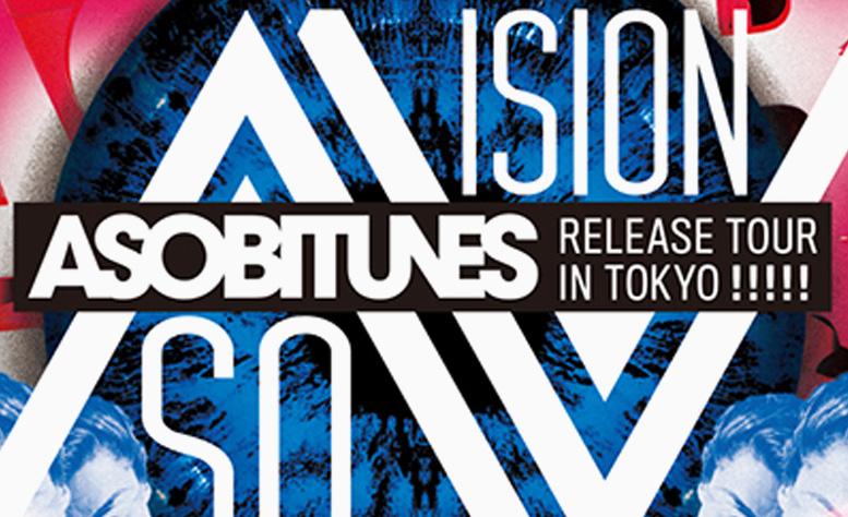 7月29日(月)開催「ASOBITUNES」リリースイベントにcapsuleの出演が決定