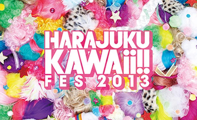 10月5日(土)・6日(日)開催 HARAJUKU KAWAii!! FES 2013