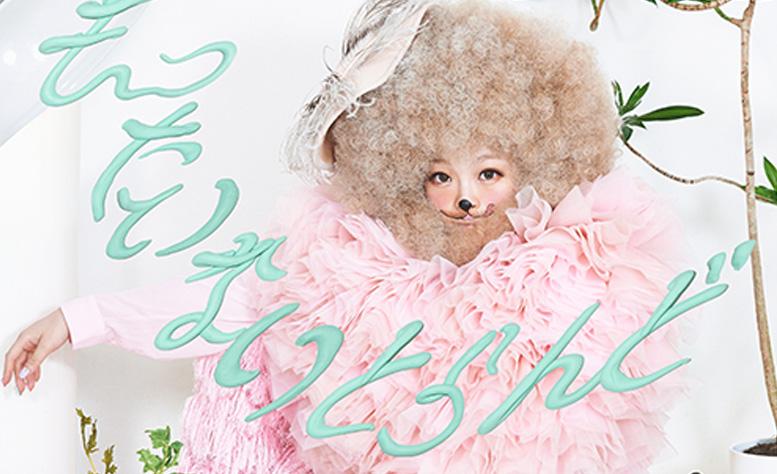 きゃりーぱみゅぱみゅ7thシングル「もったいないとらんど」11月6日(水)発売