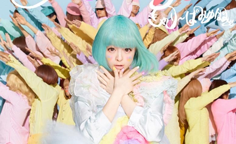 きゃりーぱみゅぱみゅ 8thシングル「ゆめのはじまりんりん」2月26日(日)発売