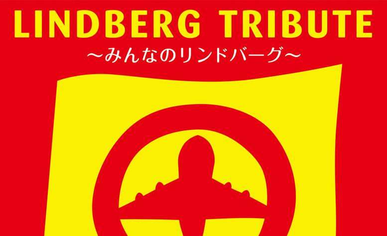 LINDBERGのトリビュートアルバムに近藤夏子が参加