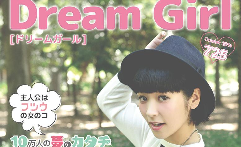 mer×近藤夏子のコラボソング「Dream Girl」が10月17日(金)より配信開始