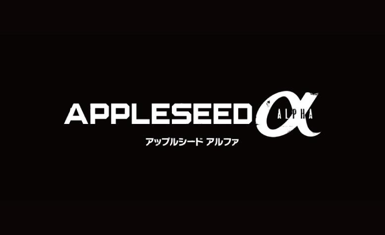 中田ヤスタカの「Depth」ボーカルver.が映画「アップルシード アルファ」日本版メインテーマに
