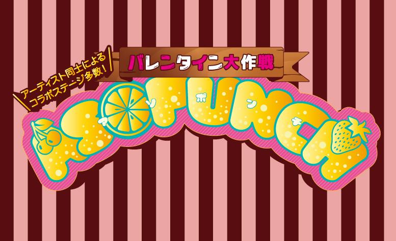 スペシャルバレンタインイベント「ASOPUNCH 〜バレンタイン大作戦〜」が2月9日(月)開催