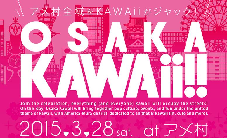 アメ村一帯をKAWAii!!がジャック!「OSAKA KAWAii!! 2015」初開催