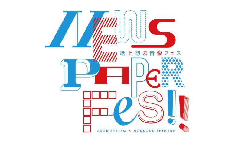 新聞紙面の音楽フェス「NEWSPAPER FES!!」に、弊社のアーティスト・モデルが参加