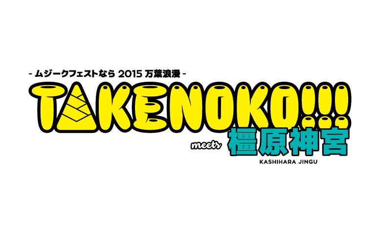 奈良県橿原市・橿原神宮にて音楽イベント「TAKENOKO!!! meets 橿原神宮」開催