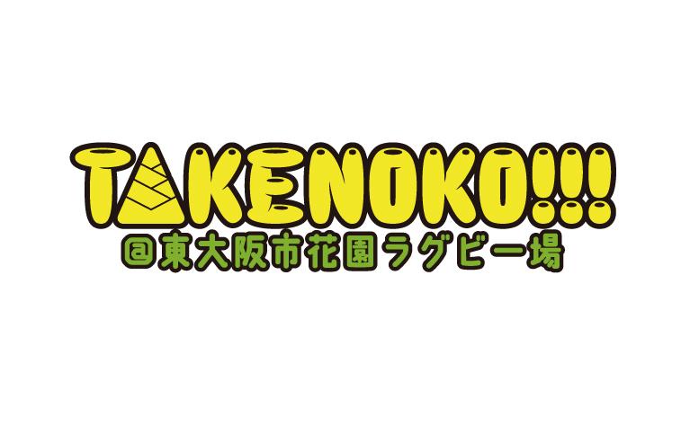 ラグビーの聖地・花園ラグビー場で「TAKENOKO!!!」開催決定
