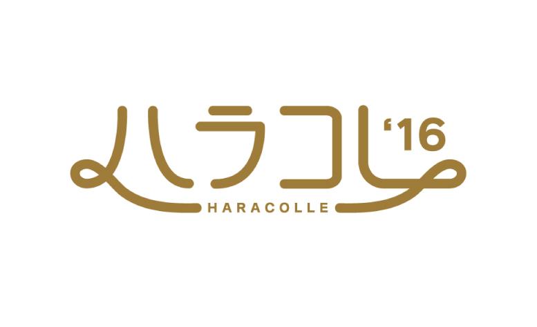 「ハラコレ'16」ゴールデンウィークに原宿で開催決定!