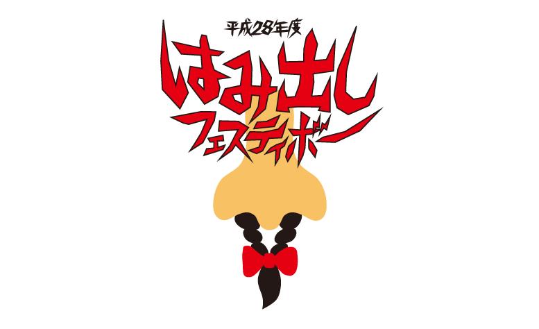 「新しい学校のリーダーズ」が主催するイベント『平成28年度 はみ出しフェスティボー』 7/25(月)@渋谷WWW にて初開催決定!!