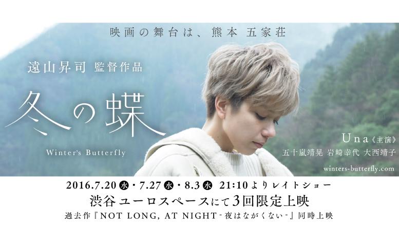 """九州の秘境「熊本県""""五家荘""""」を舞台に描かれる短編映画「冬の蝶」に、Unaが映画デビューで初主演!"""