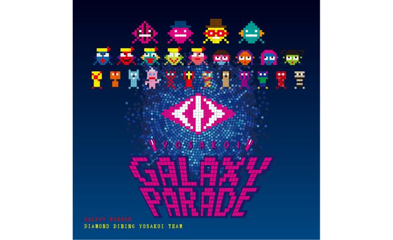 高知から宇宙へ!よさこい祭りに「ダイヤモンドダイニングよさこいチーム」が今年も出場決定
