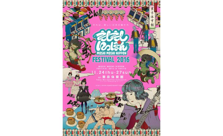 ジャパニーズポップカルチャーの祭典「MOSHI MOSHI NIPPON FESTIVAL」が今年も東京体育館で開催決定!!