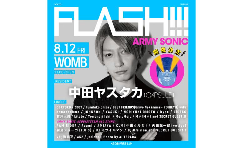 中田ヤスタカがレジデントを務めるパーティ『FLASH!!!』が、『ARMY SONIC』と同時開催決定