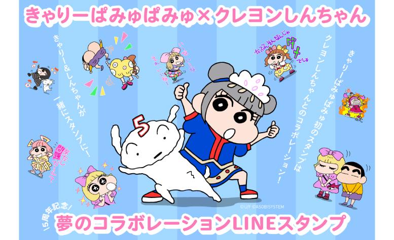 きゃりーぱみゅぱみゅ×クレヨンしんちゃんが夢のコラボレーション LINEスタンプが発売開始