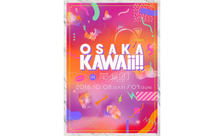 10月8日(土)・9日(日) 大阪MBS本社+茶屋町にて「OSAKA KAWAii!! in 茶屋町」開催
