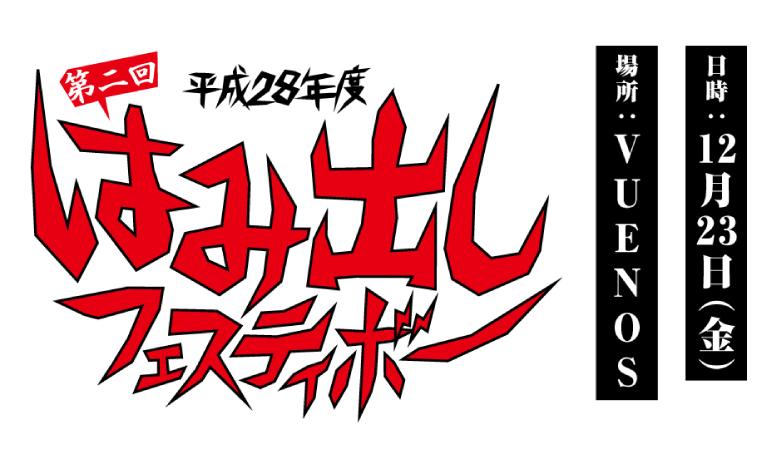 はみ出し的ダンスヴォーカルユニット「新しい学校のリーダーズ」主催! 「はみ出しフェスティボー」が12/23(金)渋谷VUENOSにて2回目の開催決定!!