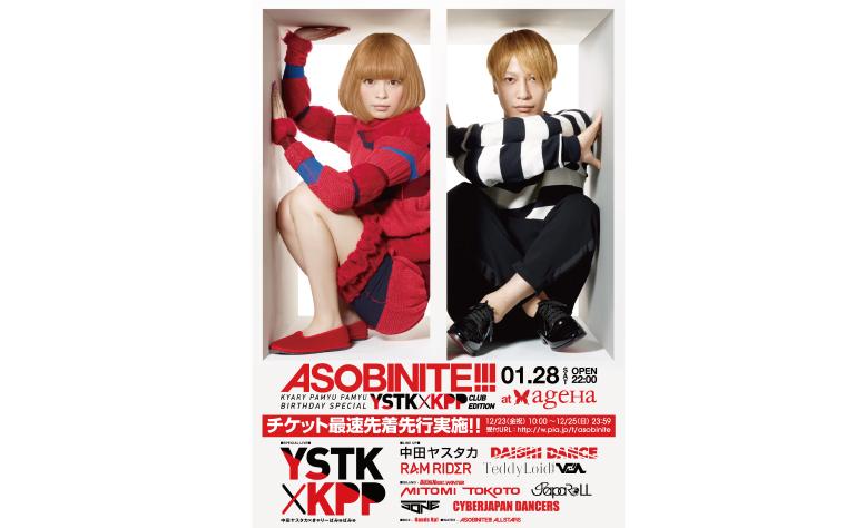 毎年1月恒例の『ASOBINITE!!! KYARY PAMYU PAMYU BIRTHDAY SPECIAL』が、11月に東名阪で開催された中田ヤスタカ × きゃりーぱみゅぱみゅによるツーマンライブツアーのCLUB EDITIONとして開催決定!