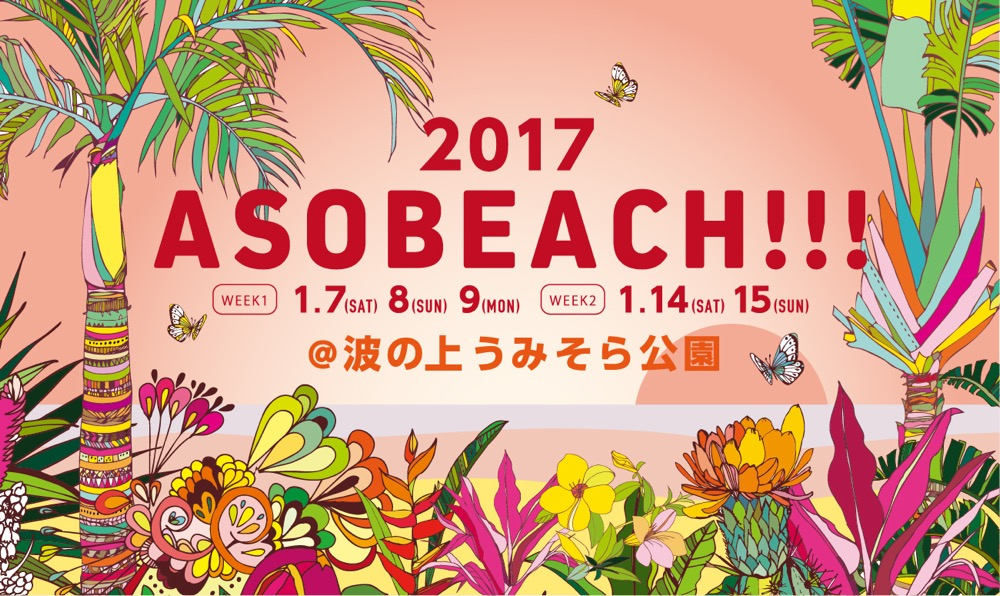 遊んで、踊って、食べて、語り合って、自分好みで楽しむ音楽の楽園 「ASOBEACH(アソビーチ)!!!」 今年も開催決定