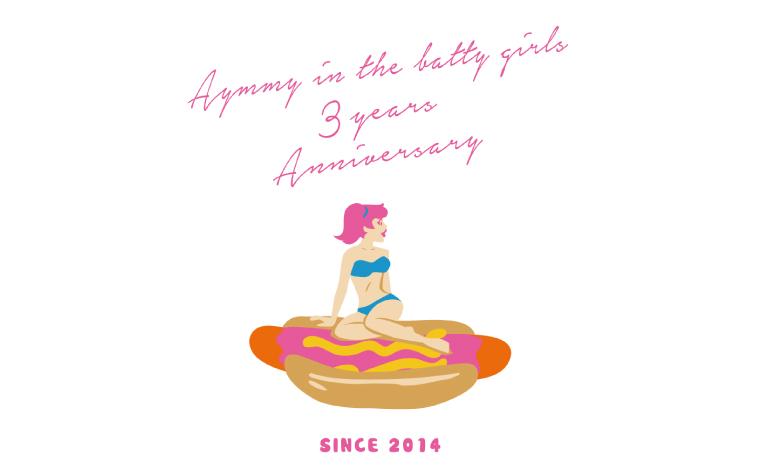 """"""" Aymmy in the  batty girls 3years ANNIVERSARY """" ブランドスタート3周年を記念したスペシャル企画開催!"""