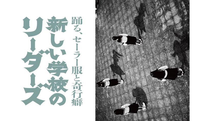 新しい学校のリーダーズ、10月25日にシングル「キミワイナ'17」リリース決定!