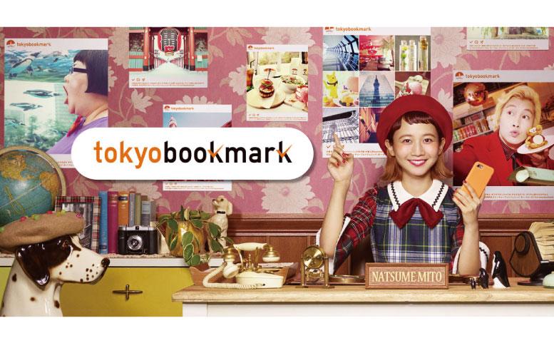 三戸なつめが出演する「トーキョーブックマーク」秋の新CMがO.A!「TOKYO PHOTOGENIC SPOTS投稿キャンペーン」もスタート!