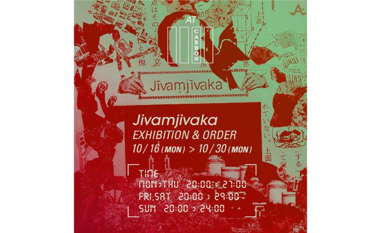 CARBONでジュエリーブランド「Jīvaṃjīvaka」の展示&オーダー会を開催