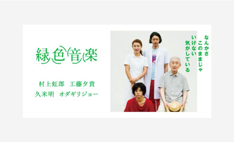 臓器移植者の家族のエピソードをもとにした映画「緑色音楽」に栗林藍希が出演