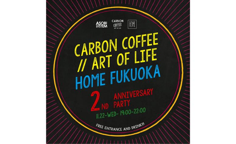 CARBON COFFEE&HOME FUKUOKA 開店2周年記念パーティーのお知らせ