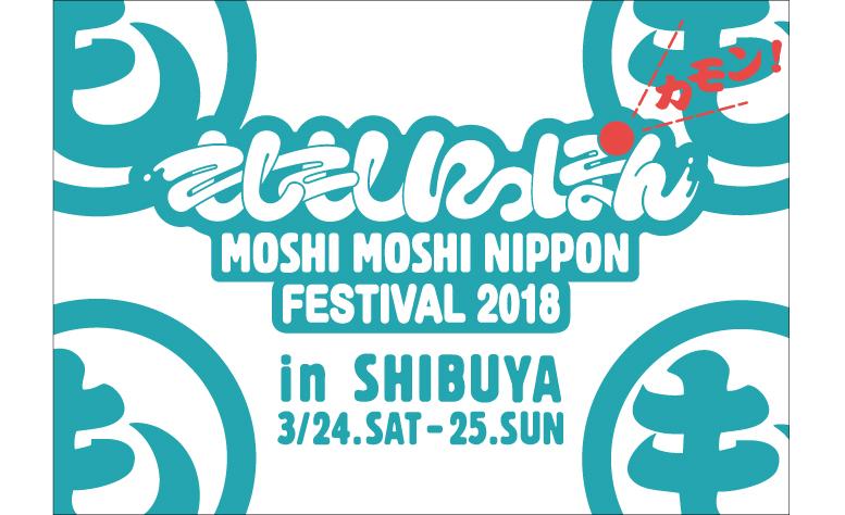国内最大級インバウンドイベント「MOSHI MOSHI NIPPON FESTIVAL 2018 in SHIBUYA」2日間開催