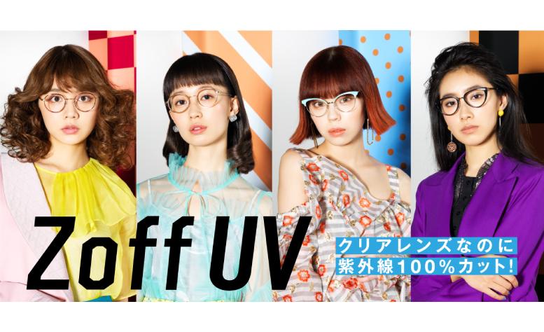 Zoffからモデル4名がプロデュースしたサングラスコレクションが発売
