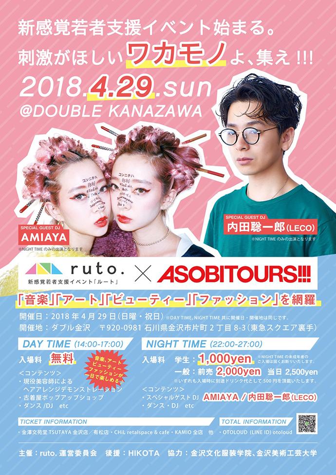 新感覚若者支援イベント「ruto. -ルート-」 × ASOBITOURS!!!