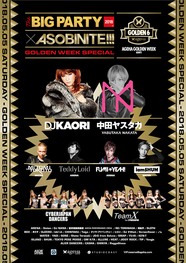 THE BIG PARTY × ASOBINITE!!! GOLDEN WEEK SPECIAL