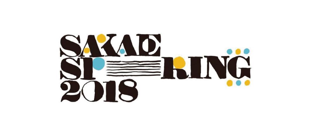 SAKAE SP-RING 2018【新しい学校のリーダーズ】