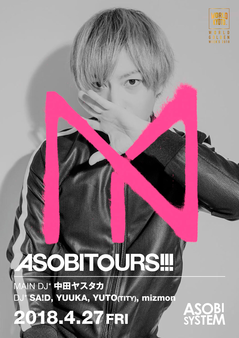 ASOBITOURS!!! in KYOTO