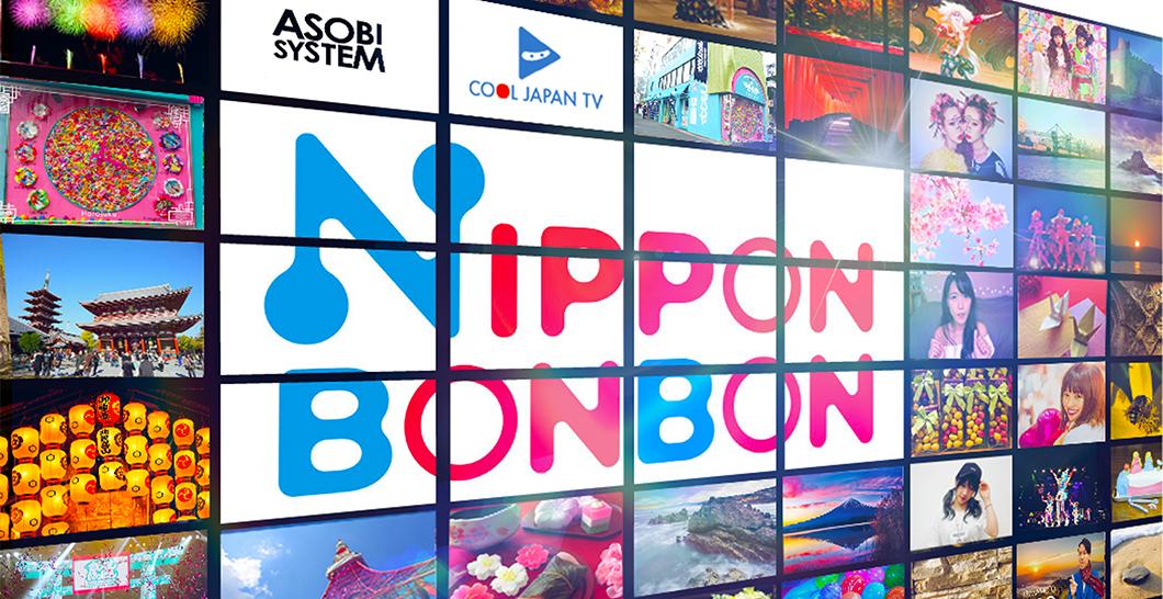 ASOBISYSTEM × COOL JAPAN TV、インバウンドの活性化を目的とした「NIPPON BON BON」プロジェクトを発表