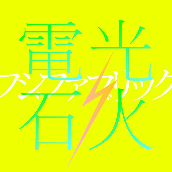 フジファブリックの3ヶ月連続リリースシングルをデザイン