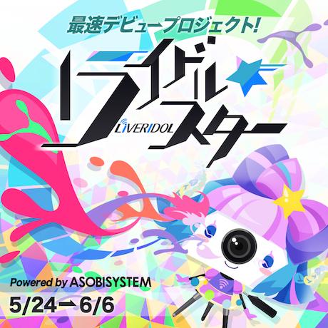 17 Live×アソビシステム、ライブ動画オーディションを開催
