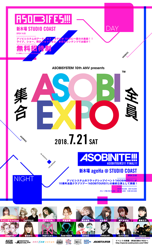 ASOBISYSTEM 10TH ANV presents「ASOBIEXPO」
