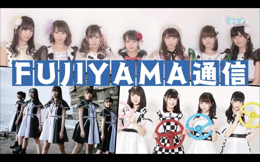 唯一無二のアイドルを目指せ! 関西テレビで「FUJIYAMA通信」スタート