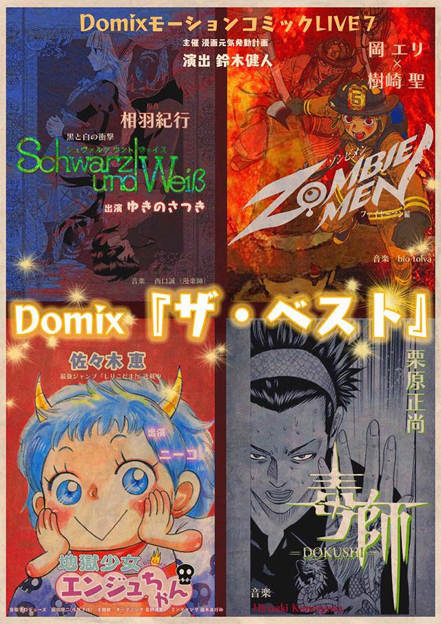 2.2次元舞台、DomixモーションコミックLIVE7『ザ・ベスト』にニーコが出演